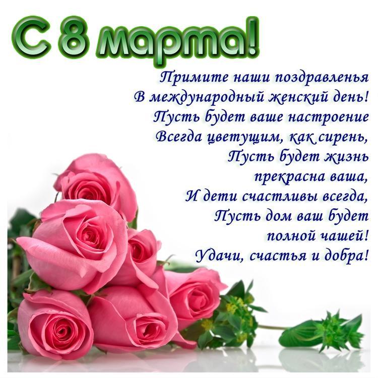 Скачать текст поздравления с 8 мартом